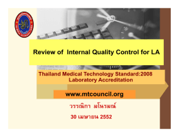 Review IQC for LA