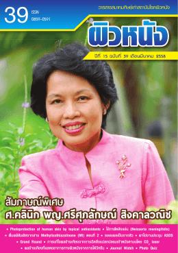 วารสารผิวหนัง ฉบับที่ 39 ปีที่ 15 มีนาคม 2558