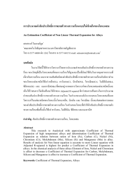 An Estimation Coefficient of Non Linear Thermal Expansion for Alloys