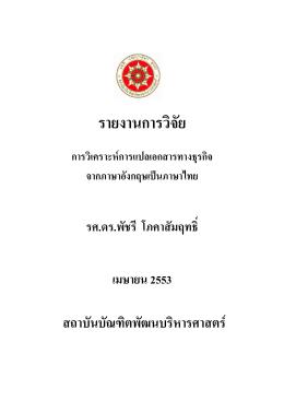 การวิเคราะห์การแปลเอกสารทางธุรกิจ (อ.พัชรี)