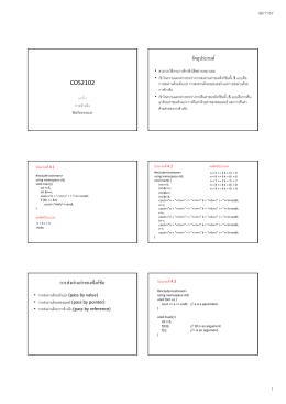 COS2102 วัตถุประสงค์ การส่งผ่านค่าของฟังก์ชัน
