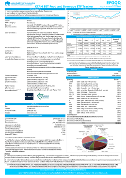 Fund Fact Sheet (Monthly)
