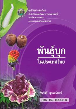พันธุ์บุกในประเทศไทย - 4.32 Mb