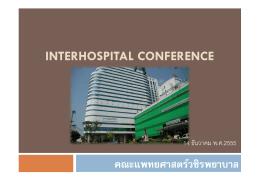 interhosp conf 14-12