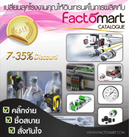 Catalog Online - Factomart.com
