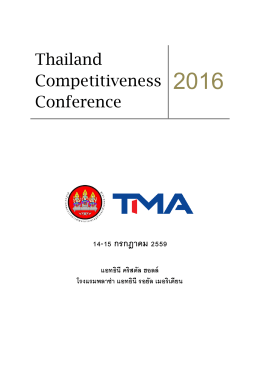 Thailand Competitiveness Conference
