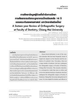 Full Text  - คณะทันตแพทยศาสตร์ มหาวิทยาลัยเชียงใหม่