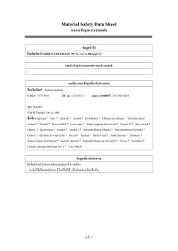 Material Safety Data Sheet เอกสารข  อมูลความปลอดภัย