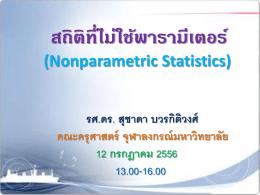 """""""สถิติที่ไม่ใช้พารามีเตอร์ (Nonparametric Statistics)"""" โดย รศ"""