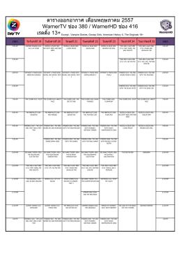 ตารางออกอากาศ เดือนพฤษภาคม 2557 WarnerTV ช่อง 380 / WarnerHD