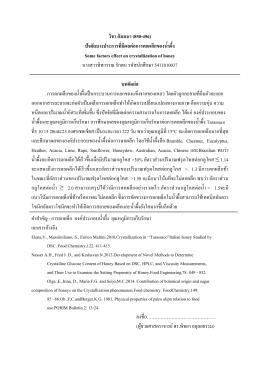 วิชา สัมมนา (850-496) ปัจจัยบางประการที่มีผลต่อการ S