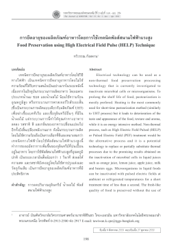 Food preservation using high electrical field pulse