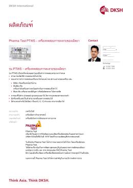 Pharma Test PTWS – เครื่องทดสอบการละลายของเม็ดยา