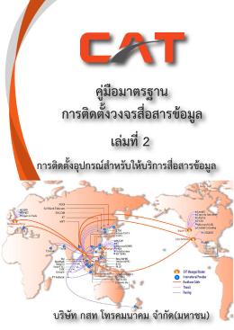 1. บริการ CAT Ethernet - สำนักงานบริการลูกค้า กสท เขตตะวันตก