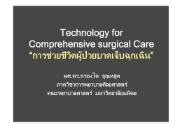 Technology for Comprehensive surgical Care