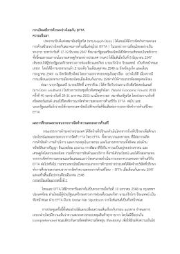 การเปิดเสรีการค้าระหว่างไทยกับ EFTA ความเป็นมา