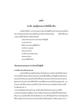 Chapter2-สิริกาญจน์ เอี่ยมอาจาหาญ-PHD