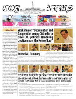 """Workshopon""""Coordinationand - กองสารนิเทศและประชาสัมพันธ์"""