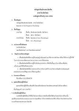 สาขาวิชาจิตวิทยา - ที่www.reg.tu.ac.th