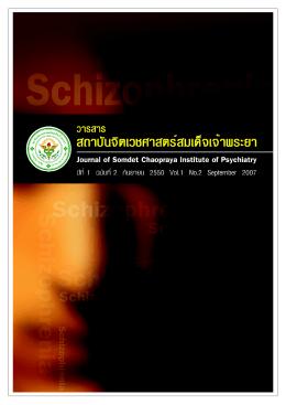 วารสารสถาบัน จิตเวชศาสตร  ส มเด็จเจ  าพระยา ป