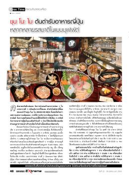 ชุน โนะ ไม ฉบับ 647 วันที่ 2011-10-22
