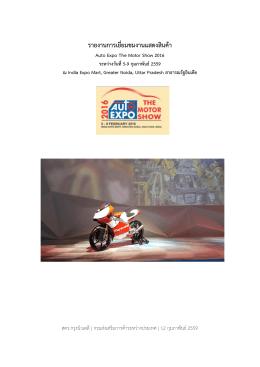Chandigarh Fair 2015 - กรมส่งเสริมการค้าระหว่างประเทศ