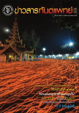 อ‹าน - ทันตแพทยสมาคมแห่งประเทศไทย