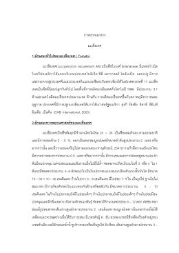 บทที่ 2 การตรวจเอกสาร - มหาวิทยาลัยเกษตรศาสตร์