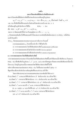 ตัวอย  าง 6.2.1