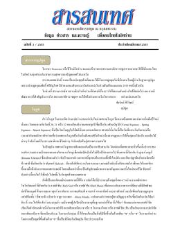 ข้อมูล ข่าวสาร และความรู้ เพื่อคนไทยในอิหร - thaiembassy