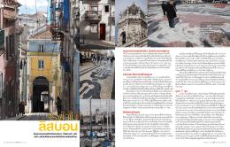 Lisbon - Ohsirin