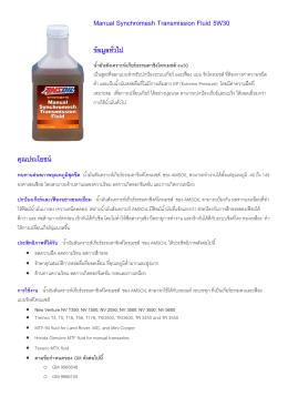Manual Synchromesh Transmission Fluid 5W30 - dextrous