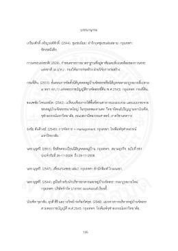 135 บรรณานุกรม เกรียงศักดิ์เจริญวงศ  ศักดิ์. (2544).