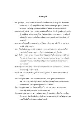 บรรณานุกรม - สถาบันพระบรมราชชนก