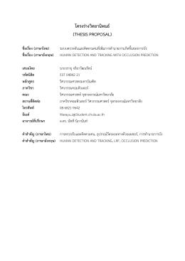 โครงร่างวิทยานิพนธ์ (thesis proposal)