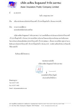AI 248 ส่งงบการเงิน ปี 2559 ล่าช้า Thai