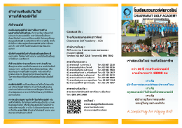 CGA Brochure 2014 - Chaowarat Golf academy (CGA)