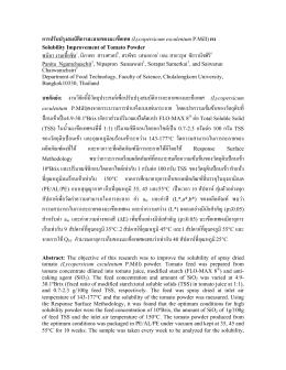การปรับปรุงสมบัติการละลายของมะเขือเทศผง