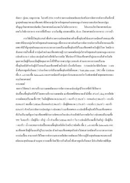 อัจฉรา ภู่แดง, เบญจวรรณ โมราศรี 2554: การสารวจควา