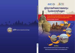 2 คู่มือการค้าและการลงทุนในประเทศกัมพูชา