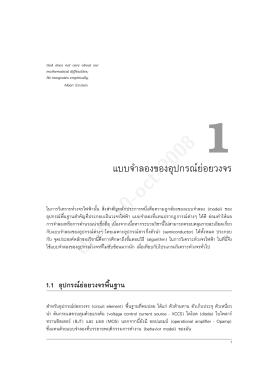 draft-10-oct-2008 1.1. อุปกรณ  ย  อยวงจรพื้นฐาน