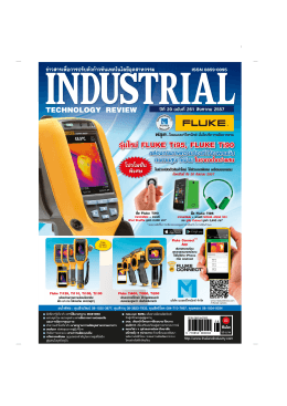 Cover เมเชอร์ Indus255 NEW