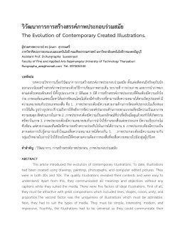 this PDF file - มหาวิทยาลัยเทคโนโลยีราชมงคลธัญบุรี