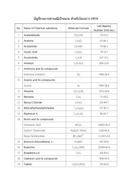บัญชีรายการสารเคมีเป้าหมาย สาหรับโครงการ PRTR (ต่อ)