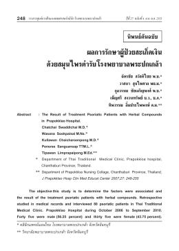 this PDF file - วารสารวิชาการสาธารณสุข