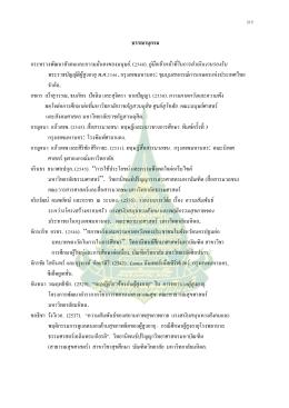 บรรณานุกรม - สถาบันวิจัยและพัฒนา มสธ.