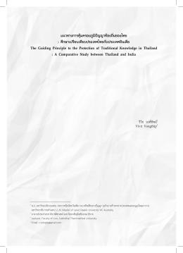 File - มหาวิทยาลัยธุรกิจบัณฑิตย์