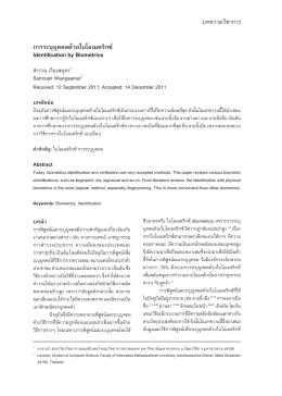 บทความวิชาการ การระบุบุคคลด้วยไบโอเมตริกซ์ Ide