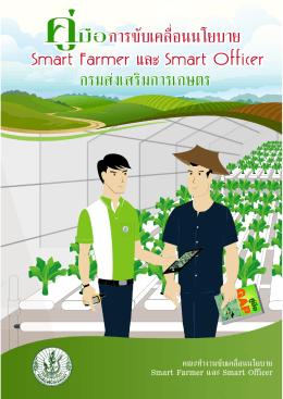 สสข.5 จังหวัดสงขลา - กรมส่งเสริมการเกษตร