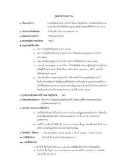 คู  มือสําหรับประชาชน 1. ชื่องานบริการ การแจ  งข